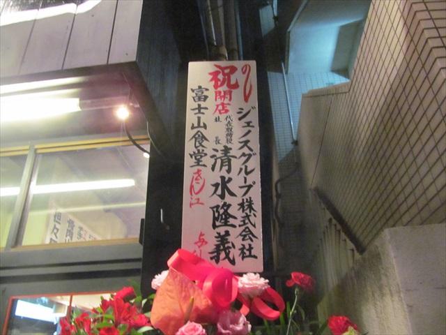 fujiyama_shokudou_setagaya_kamimachi_oodama_hannbagu_20171214_086