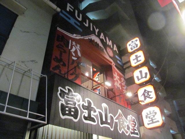 fujiyama_shokudou_setagaya_kamimachi_oodama_hannbagu_20171214_088
