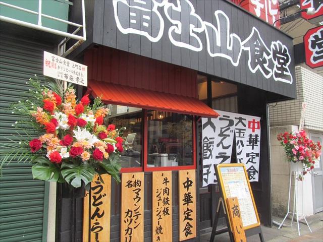 fujiyama_shokudou_setagaya_kamimachi_oodama_hannbagu_20171214_093