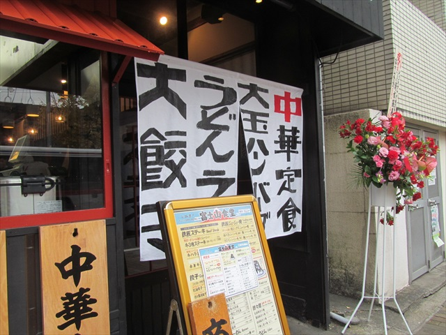 fujiyama_shokudou_setagaya_kamimachi_oodama_hannbagu_20171214_095
