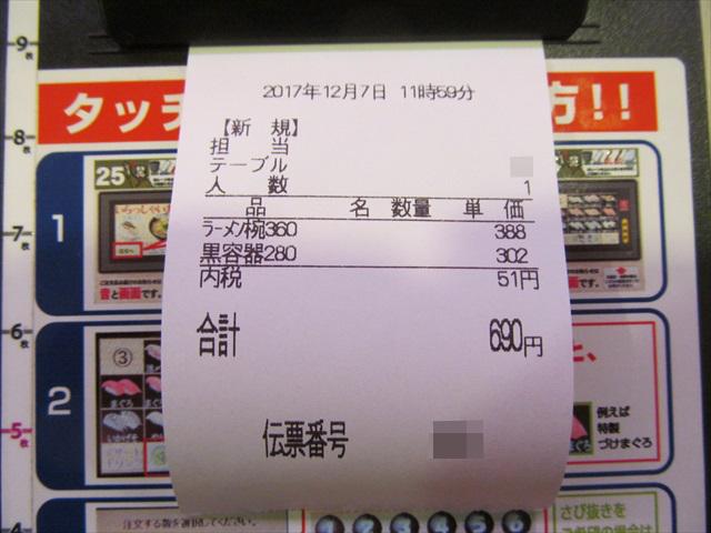 hamazushi_higashimurayama_kuro_yakisoba_20171207_056