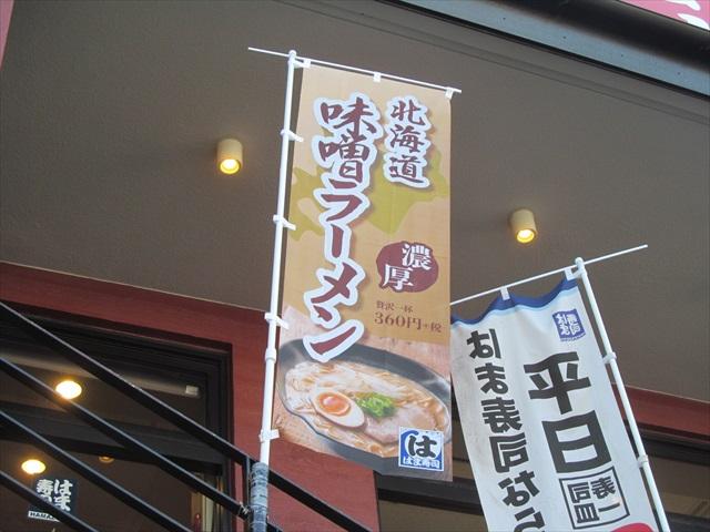 hamazushi_hokkaido_noukou_miso_ramen_20171207_004