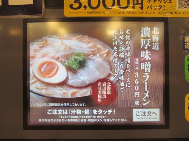 hamazushi_hokkaido_noukou_miso_ramen_20171207_009