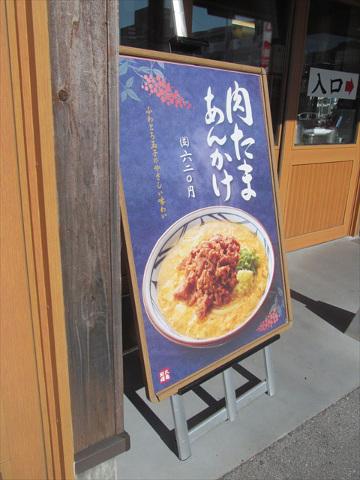 marugame_seimen_fukuyose_ooebiten_udon_20171228_003