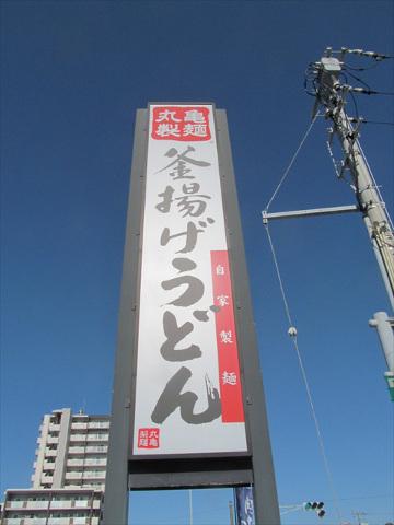 marugame_seimen_fukuyose_ooebiten_udon_20171228_006