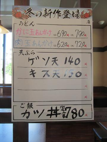 marugame_seimen_fukuyose_ooebiten_udon_20171228_008