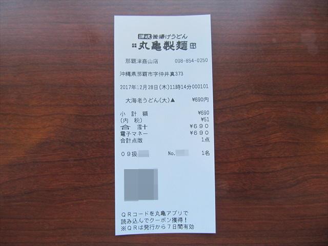 marugame_seimen_fukuyose_ooebiten_udon_20171228_058