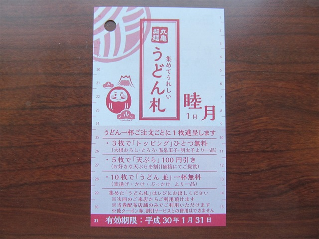marugame_seimen_fukuyose_ooebiten_udon_20171228_060