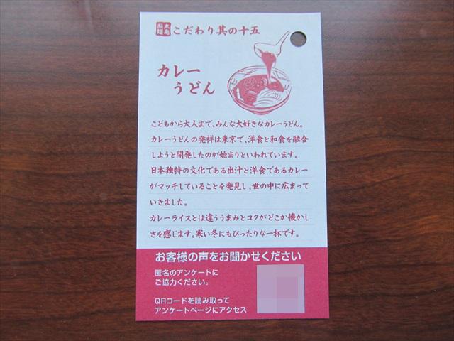marugame_seimen_fukuyose_ooebiten_udon_20171228_061