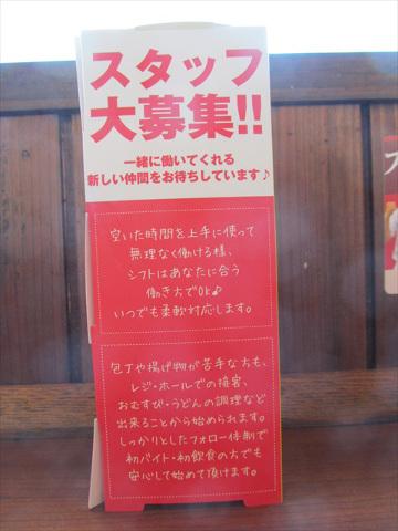 marugame_seimen_fukuyose_ooebiten_udon_20171228_063