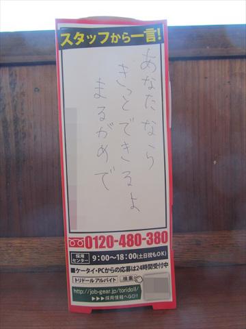 marugame_seimen_fukuyose_ooebiten_udon_20171228_064