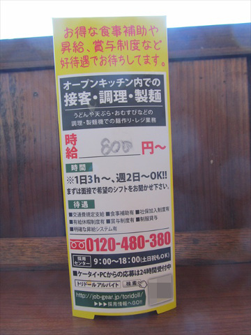marugame_seimen_fukuyose_ooebiten_udon_20171228_065