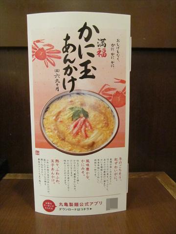 marugame_seimen_manpuku_kanitama_ankake_udon_20171205_014
