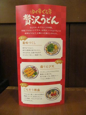 marugame_seimen_manpuku_kanitama_ankake_udon_20171205_015