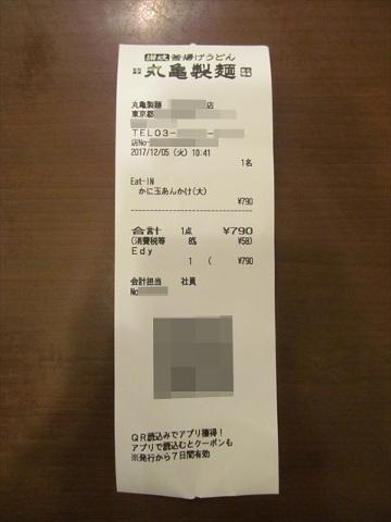 marugame_seimen_manpuku_kanitama_ankake_udon_20171205_017