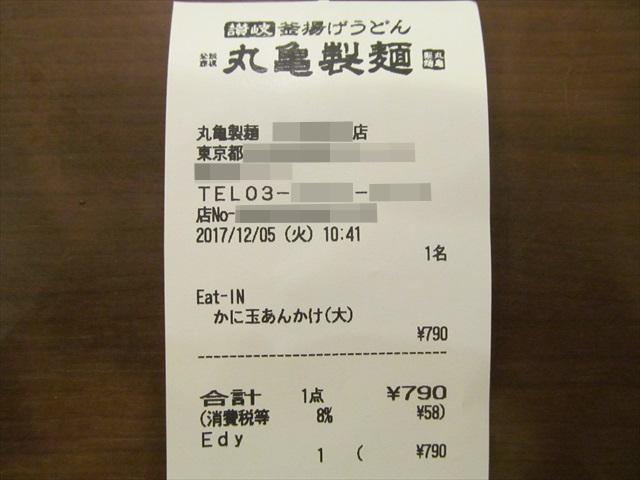 marugame_seimen_manpuku_kanitama_ankake_udon_20171205_018