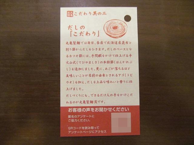 marugame_seimen_manpuku_kanitama_ankake_udon_20171205_020