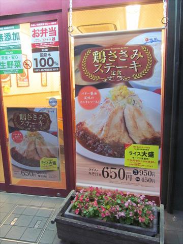 matsuya_tori_sasami_steak_teishoku_20171205_003
