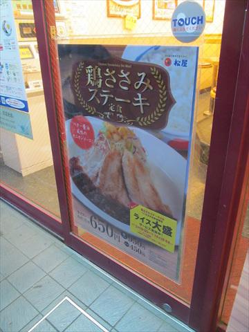 matsuya_tori_sasami_steak_teishoku_20171205_004