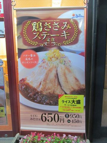 matsuya_tori_sasami_steak_teishoku_20171205_005