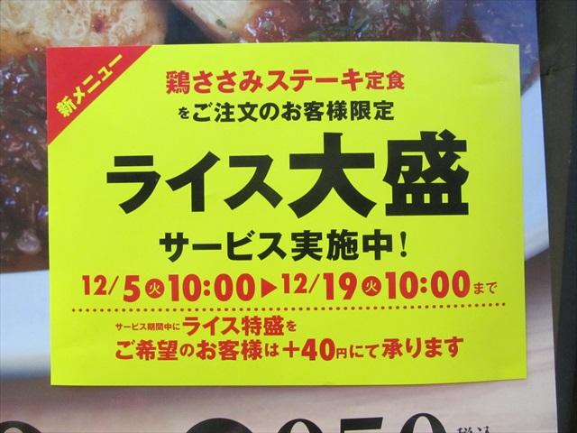 matsuya_tori_sasami_steak_teishoku_20171205_007