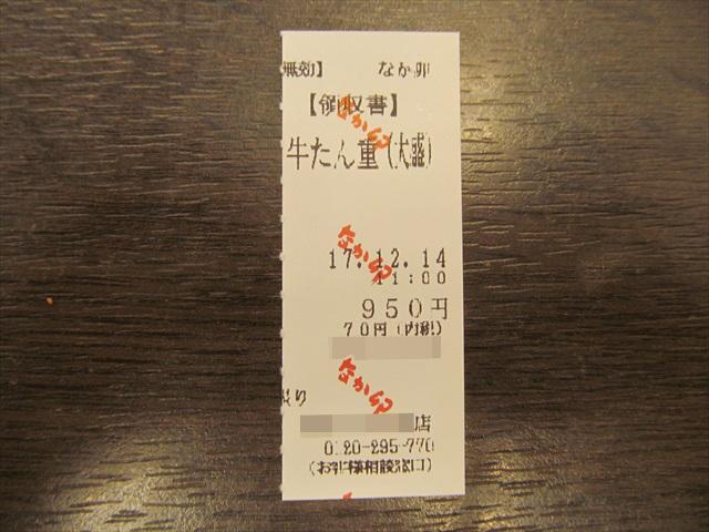 nakau_gyuutannjuu_20171214_017