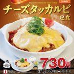 松屋チーズタッカルビ定食2018販売開始サムネイル
