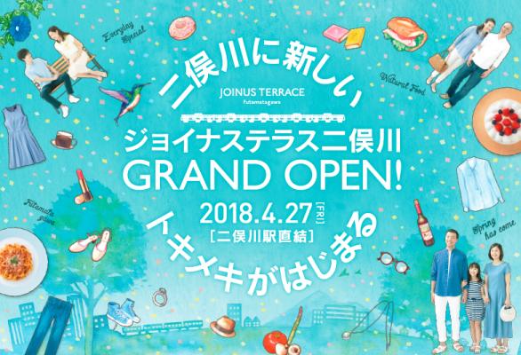 ジョイナステラス二俣川オープンメイン画像20180306