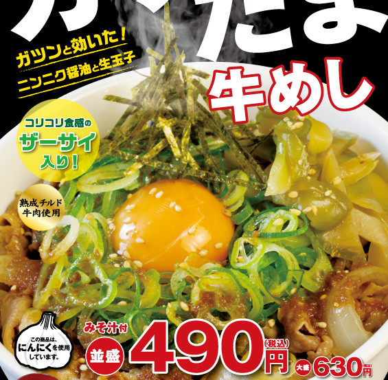 松屋ガリたま牛めし2018丼切り抜き20180131