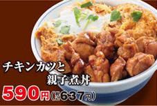 かつやチキンカツと親子煮丼予告切り抜き20180119