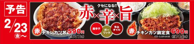 かつや赤チキンカツ丼and鍋定食ポスターからの切り抜き画像20180127