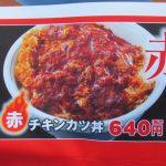 かつや赤チキンカツ丼and鍋定食2018販売開始予告サムネイル