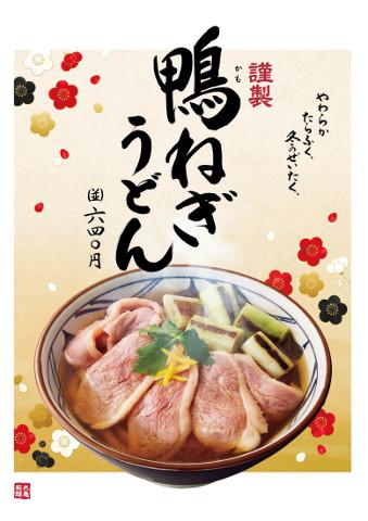 丸亀製麺鴨ねぎうどん2018ポスター画像20180123