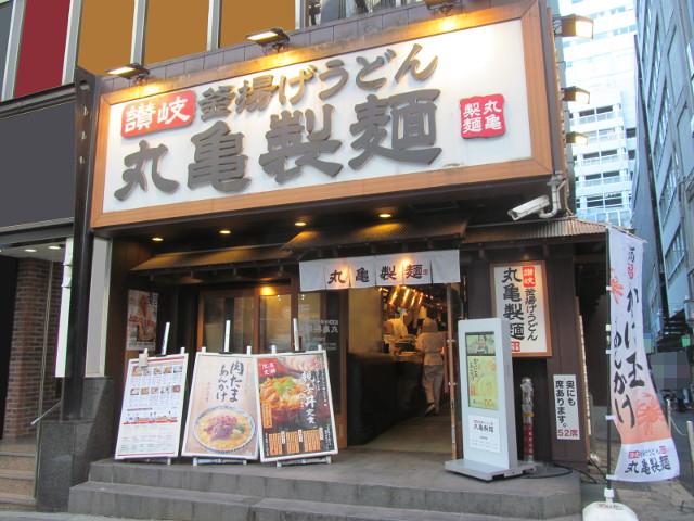 丸亀製麺に来ました20180124