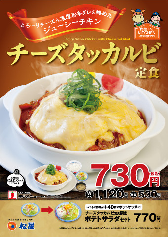 松屋チーズタッカルビ定食ポスター画像20180117