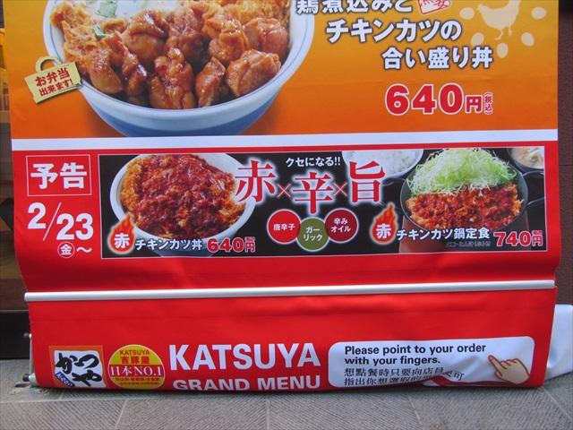 katsuya_red_chicken_cutlet_bowl_2018_sale_start_notice_20180126_003