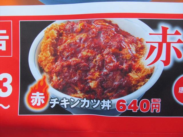 katsuya_red_chicken_cutlet_bowl_2018_sale_start_notice_20180126_004
