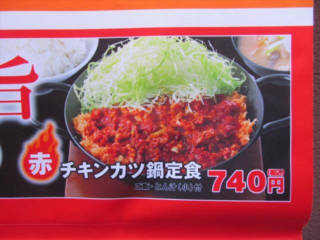 katsuya_red_chicken_cutlet_bowl_2018_sale_start_notice_20180126_005