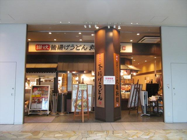 marugame_seimen_kamo_curry_nanban_20180130_002