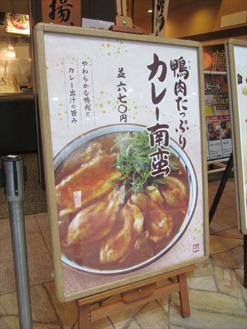 marugame_seimen_kamo_curry_nanban_20180130_007