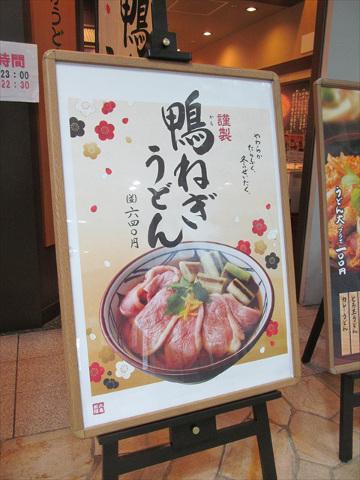 marugame_seimen_kamo_curry_nanban_20180130_008