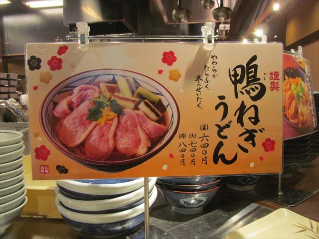 marugame_seimen_kamo_curry_nanban_20180130_015