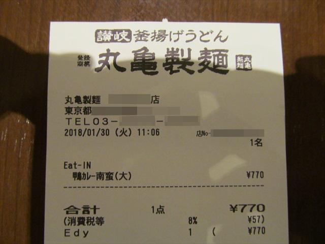 marugame_seimen_kamo_curry_nanban_20180130_026