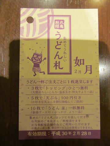 marugame_seimen_kamo_curry_nanban_20180130_027