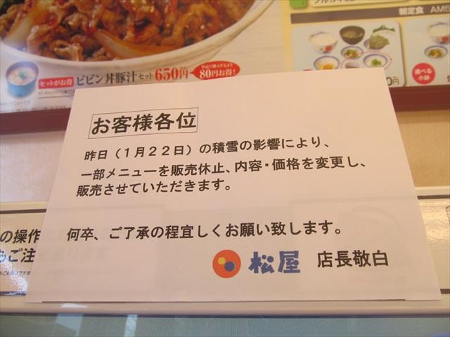 matsuya_cheese_takkarubi_set_meal_20180124_005