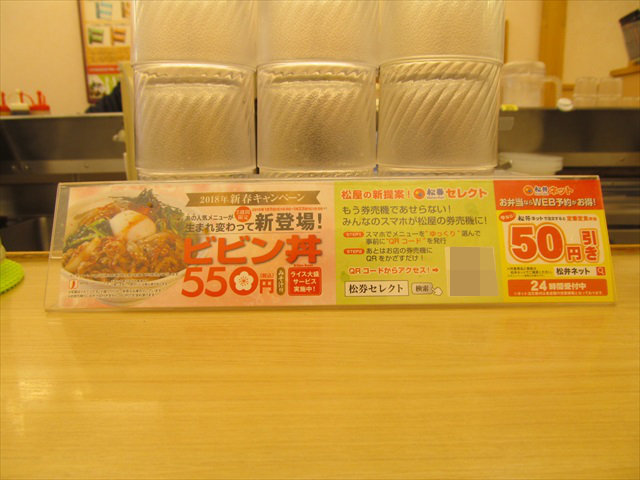 matsuya_cheese_takkarubi_set_meal_20180124_015_2