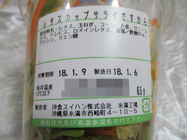 nanakusagayu_20180107_018