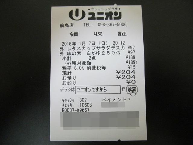 nanakusagayu_20180107_047
