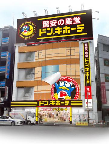 ドンキホーテ西新井駅前店外観イメージ20180218