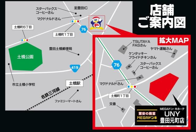 MEGAドンキホーテUNY豊田元町地図20180221